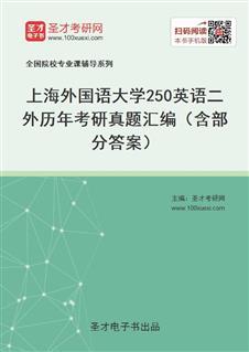 上海外国语大学250英语二外历年考研真题汇编(含部分答案)