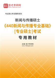 2020年新闻与传播硕士《440新闻与传播专业基础》[专业硕士]考试专用教材