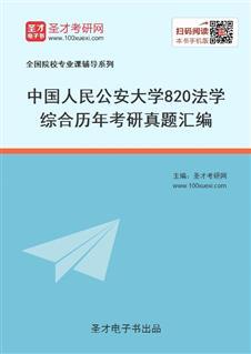中国人民公安大学820法学综合历年考研真题汇编