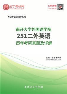 南开大学外国语学院251二外英语历年考研真题及详解