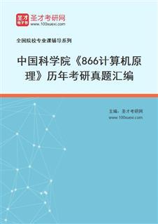 中国科学院大学甘肃省培养单位866计算机原理历年考研真题汇编
