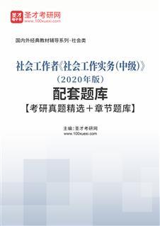 社会工作者《社会工作实务(中级)》(2020年版)配套题库【考研真题精选+章节题库】