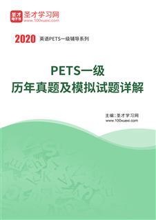 2020年3月PETS一级历年真题及模拟试题详解