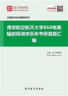 南京航空航天大学868电离辐射探测学历年考研威廉希尔|体育投注汇编