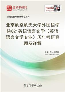 北京航空航天大学外国语学院821英语语言文学(英语语言文学专业)历年考研真题及详解