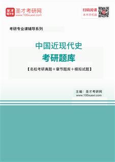 2021年中国近现代史考研题库【名校考研真题+章节题库+模拟试题】
