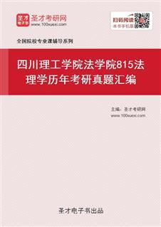四川理工学院法学院《815法理学》历年考研真题汇编