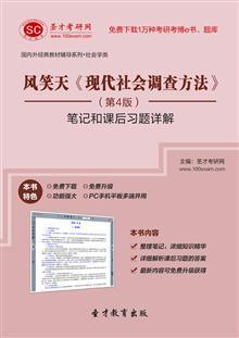 风笑天《现代社会调查方法》(第4版)笔记和课后习题详解