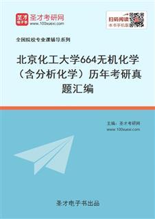 北京化工大学《664无机化学(含分析化学)》历年考研真题汇编