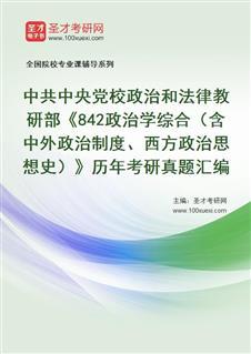 中共中央党校政治和法律教研部《842政治学综合(含中外政治制度、西方政治思想史)》历年考研真题汇编