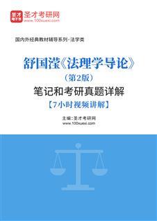舒国滢《法理学导论》(第2版)笔记和考研真题详解【7小时视频讲解】