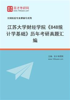 江苏大学财经学院《848统计学基础》历年考研真题汇编