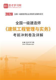 2020年一级建造师《建筑工程管理与实务》考前冲刺卷及详解