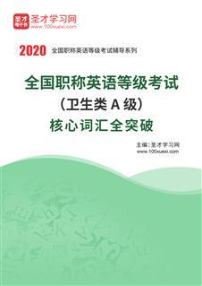 2020年全国职称英语等级考试(卫生类A级)核心词汇全突破
