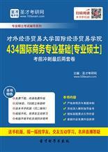 2017年对外经济贸易大学国际经济贸易学院434国际商务专业基础[专业硕士]考前冲刺最后两套卷