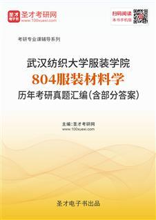 武汉纺织大学服装学院《804服装材料学》历年考研真题汇编(含部分答案)
