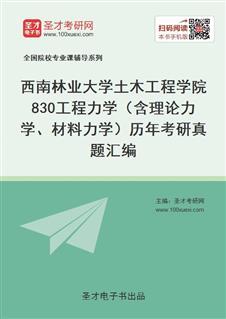 西南林业大学土木工程学院830工程力学(含理论力学、材料力学)历年考研真题汇编