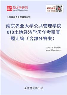 南京农业大学公共管理学院《818土地经济学》历年考研真题汇编(含部分答案)
