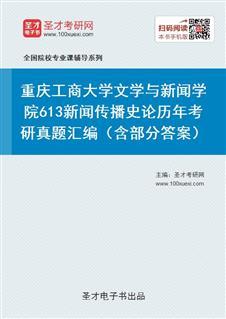重庆工商大学文学与新闻学院《613新闻传播史论》历年考研真题汇编(含部分答案)