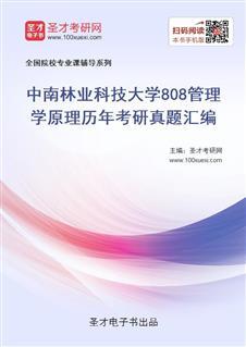 中南林业科技大学《808管理学原理》历年考研真题汇编