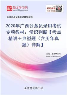 2020年广西公务员录用考试专项教材:常识判断【考点精讲+典型题(含历年真题)详解】