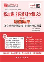杨志峰《环境科学概论》(第2版)配套题库【名校考研真题+课后习题+章节题库+模拟试题】