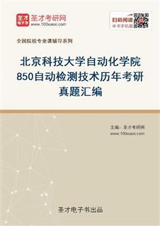北京科技大学自动化学院850自动检测技术历年考研真题汇编