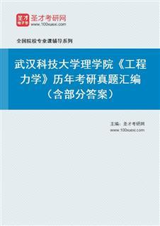 武汉科技大学理学院《845工程力学》历年考研真题汇编(含部分答案)