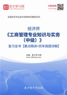 2020年经济师《工商管理专业知识与实务(中级)》复习全书【要点精讲+历年真题详解】