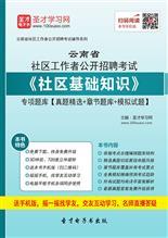 2020年云南省社区工作者公开招聘考试《社区基础知识》专项题库【真题精选+章节题库+模拟试题】