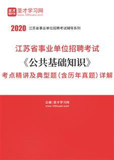 2020年江苏省事业单位招聘考试《公共基础知识》考点精讲及典型题(含历年真题)详解