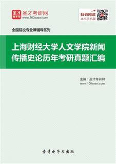 上海财经大学人文学院新闻传播史论历年考研真题汇编