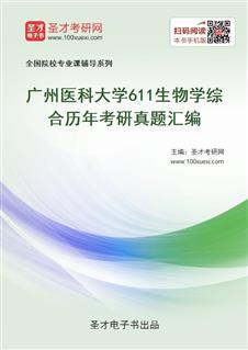 广州医科大学611生物学综合历年考研真题汇编