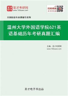 温州大学外国语学院《621英语基础》历年考研真题汇编