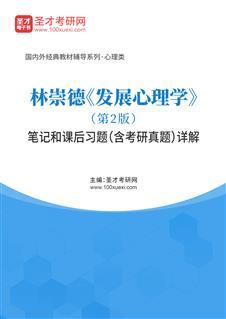 林崇德《发展心理学》(第2版)笔记和课后习题(含考研威廉希尔|体育投注)详解