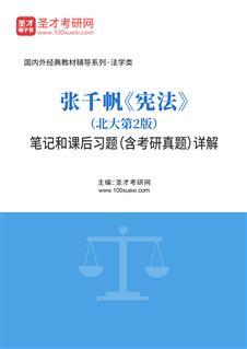 张千帆《宪法》(北大第2版)笔记和课后习题(含考研真题)详解