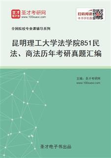 昆明理工大学法学院《851民法、商法》历年考研真题汇编