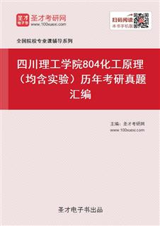 四川理工学院804化工原理(均含实验)历年考研真题汇编