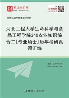 河北工程大学生命科学与食品工程学院340农业知识综合二[专业硕士]历年考研真题汇编