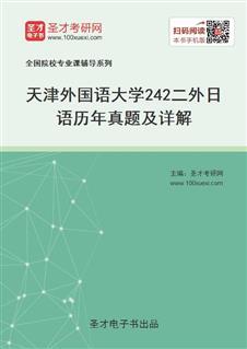 天津外国语大学242二外日语历年真题及详解