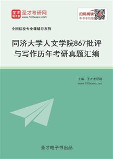 同济大学人文学院867批评与写作历年考研真题汇编