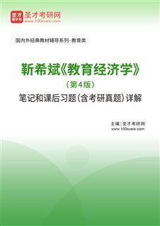 靳希斌《教育经济学》(第4版)笔记和课后习题(含考研真题)详解