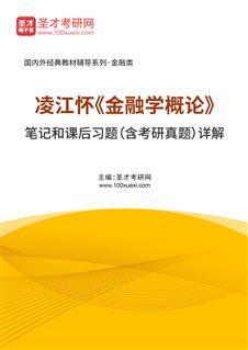凌江怀《金融学概论》笔记和课后习题(含考研真题)详解