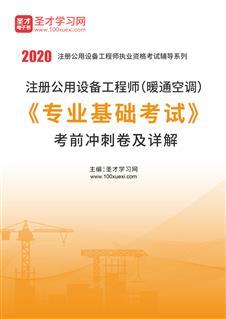 2020年注册公用设备工程师(暖通空调)《专业基础考试》考前冲刺卷及详解