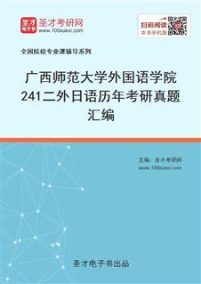 广西师范大学外国语学院241二外日语历年考研真题汇编