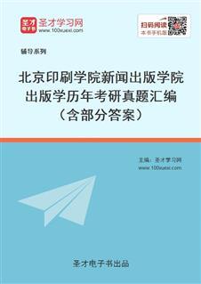 北京印刷学院新闻《出版学》院《出版学》历年考研真题汇编(含部分答案)