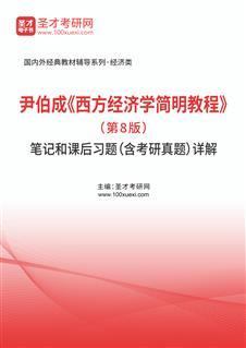 尹伯成《西方经济学简明教程》(第8版)笔记和课后习题(含考研真题)详解