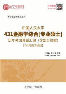 中国人民大学《431金融学综合》[专业硕士]历年考研真题汇编(含部分答案)【7小时高清视频】