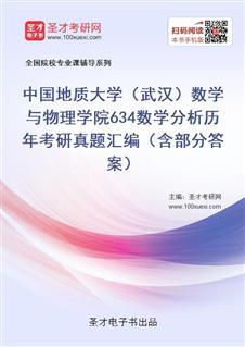 中国地质大学(武汉)数学与物理学院634数学分析历年考研真题汇编(含部分答案)