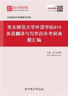 西北师范大学外语学院《810英语翻译与写作》历年考研真题汇编